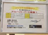 Anthology(アンソロジー) アピタ千代田橋店