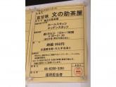 京甘味 文の助茶屋 モール京橋店