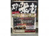 ハッスルラーメン ホンマ 錦糸町店