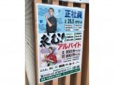 魚民 中書島北口駅前店