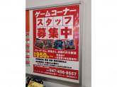 スーパービバホーム新習志野店2階 ゲームコーナー