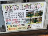 セブン-イレブン 藤枝仮宿店