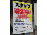 セラーハウス 六甲道店