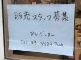 ala bonne heure(アラボンヌー) 赤坂店