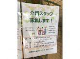 横浜市上倉田地域ケアプラザ