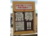業務スーパー 西神パルティ店