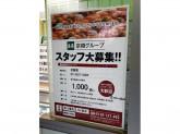 京樽 武蔵関西武店