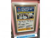 クリエイトSD 有松ジャンボリー店