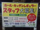 旬菜食健 ひな野 草津店
