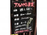 天ぷら やまぐち