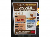 サンマルクカフェ 新宿西口駅前店