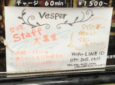 BAR Vesper(バー ヴェスパー)