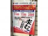 すし松 蒲田2号店