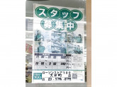 ローソンストア100 大井町店