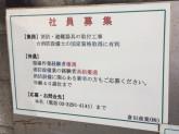齋田産業株式会社 江戸川工場