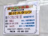 (株)きょくとう 千林店