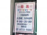 シロヤクリーニング 蒲田店