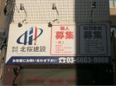 株式会社 北桜建設