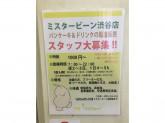 ミスタービーン 渋谷店