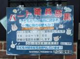 子ロバ保育園