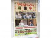 東京ヤクルト販売 江戸川事業所 西尾久センター