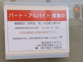 株式会社ナミケン