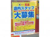 スーパー玉出 空堀店