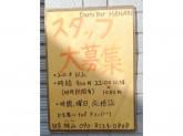 Darts Bar HANABI(ダーツ バー ハナビ)