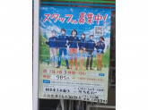 ファミリーマート 昭島東文化通り店