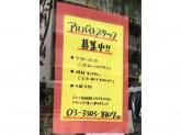 GOLF Partner(ゴルフパートナー) 甲州街道上北沢店