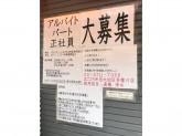 まごころ弁当 大田区多摩川店