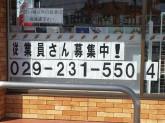 セブン-イレブン 水戸末広町店