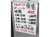 セブン-イレブン 大田区西六郷2丁目店