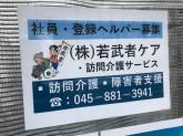 株式会社若武者ケア 戸塚事業所