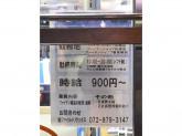 ファイテンショップ 京橋店