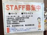 喜久屋書店 千葉ニュータウン店