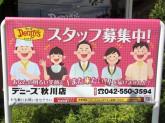 デニーズ 秋川店