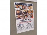 ライトオン イオンモール千葉ニュータウン店