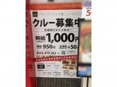 グランブッフェ 千葉ニュータウン店