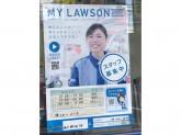 ローソン 西六郷四丁目店