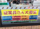 セブン-イレブン 門司東新町1丁目店