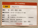 HAPiNS(ハピンズ) 国分寺セレオ店