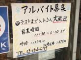 屋台居酒屋 大阪 満マル 蒲田店