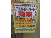 元禄寿司 天六店