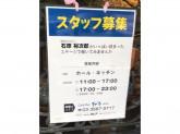 Cafe&Bar yu's 銀座店