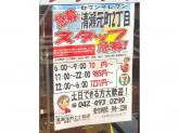 セブン-イレブン 清瀬元町2丁目店