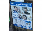 ローソン 横須賀久里浜四丁目店