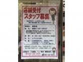 クリーニングハニー東京 高取店