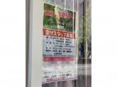 クリーニング ハニー東京 マルショク博多駅南店