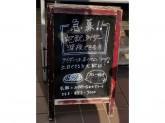 カレーハウス CoCo壱番屋 JR東浦和駅前店